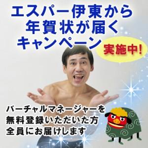 年賀状キャンペーン