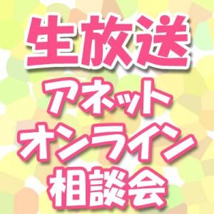 生放送オンライン相談会